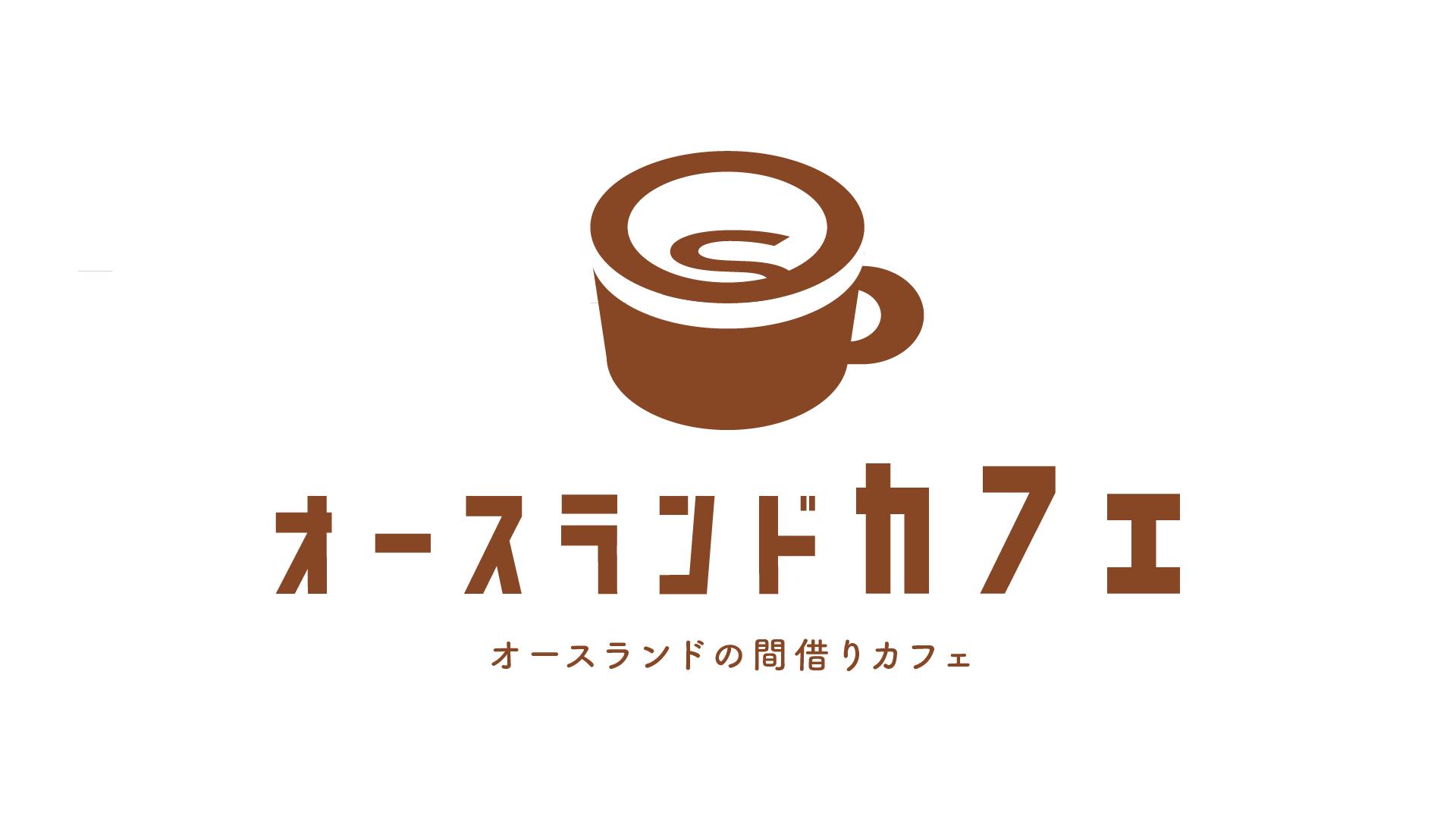 間借りカフェをしたい方
